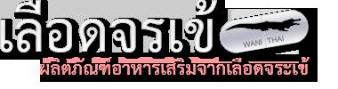 เลือดจรเข้.com จำหน่ายแคปซูลเลือดจระเข้วานิไทย ม.เกษตรศาสตร์